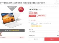<위메프> 17zd990-vx70k 최종 구매가 1.559.000원