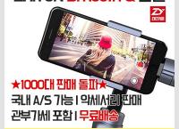 지윤텍 스무드Q 짐벌 ( $93 /한국까지 무료 직배송)
