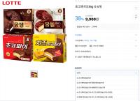 [G마켓] 롯데 초코파이 12개입 6상자에 9,900원!! 무배