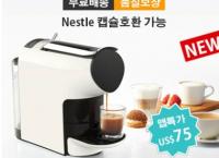 [큐텐]샤오미 커피머신 ( 92,900원 / 무료배송 )