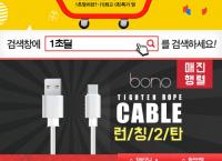 보노 퀵차지 숏케이블  대박상품