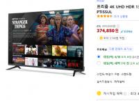 프리즘 4K UHD HDR 55인치 스마트 TV PTI55UL (374,850원 / 무배)