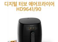 [큐텐] 필립스 에어프라이어  ( 250,700원 / 무료배송 )