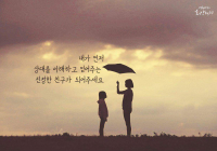 """[감동] 법륜스님의 희망편지""""내가 먼저 상대를 이해하고 믿어주는 진정한 친구가 되어주세요"""""""