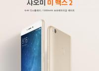 Xiaomi샤오미 맥스2 핸드폰(280,000/무배)