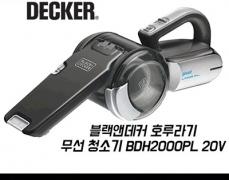 호루라기 무선청소기 BDH2000PL 20V (71,400원/무료배송)