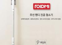 샤오미 로이드미 무선청소기 (247,900/0) 진드기, 연장관, 관부가세 모두 포함가격