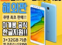 샤오미 홍미 5 해외판 공식글로벌롬 (쿠폰가 $150/무료배송)
