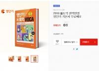 [영단기] 영단기 신토익 LC기본서 (0/무료)