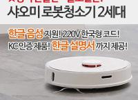 샤오미 스마트 로봇청소기 2세대 ($430)