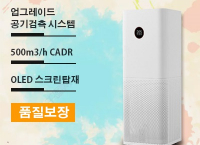 샤오미 공기청정기 미에어 프로 + 필터 1개 포함 (약 192,000원)