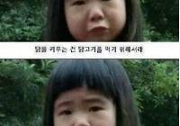 어린 여자 아이의 귀여운 고민