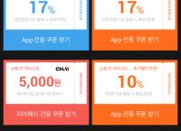 [인터파크] 갤럭시핏2 37,177원 구매 가능