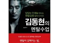 [쿠팡] UFC파이터 김동현 멘탈수업 (10,800/우왕무료)
