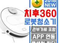 최신형 로봇청소기 치후360 / LDS센서($290/무료배송)