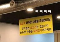 고깃집 경고문, 만고의 진리인 듯