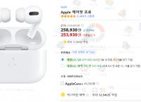 에어팟 프로 쿠폰적용가 253,930입니다. 21%할인가격입니다.