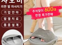 [큐텐] 샤오미 발 마사지기기 (60,900원 /무료배송)
