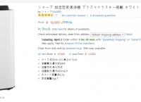 [일본아마존] 샤프 공기청정기 KC-E50W (16,800엔/FS)