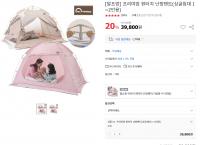[옥션] 알프랑 프리미엄 원터치 난방텐트 1~2인용 (39,800원/무료배송)