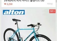 [카카오톡선물하기] 알톤 아이콘 700C 하이브리드 자전거 (96,500/0)