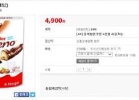 [11번가] 킨더부에노 4,900원/2,500원
