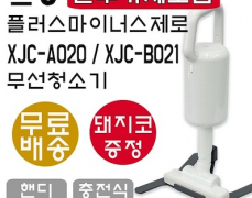 [큐텐] 플러스마이너스제로 무선청소기   ( 274,000원 / 무료배송 )