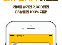 [직방이벤트] 참여만해도 100%받는 'GS편의점 2천원 모바일쿠폰'