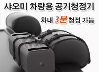 [큐텐]샤오미 차량용 공기청정기  ( 80,000원 / 무료배송 )