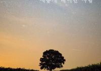 """[감동] 법륜스님의 희망편지 """"오늘 나는 새롭게 태어난 사람"""""""