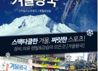 대명비발디 겨울왕국렌탈 전국최저가이벤트 진행중