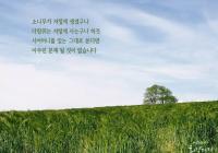 """[감동] 법륜스님의 희망편지 """"시어머니, 뒷담화, 흉보기, 인간관계"""""""