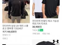 언더아머 티셔츠 10000원