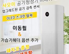 [혼수품] Xiaomi 샤오미 공기청정기 미에어 프로 ($150, 원화168,300원/무료배송)