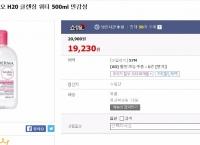 [11번가] 바이오더마 센시비오 H2O 클렌징워터 500ml(민감성) (19,230/무료) -> 뽐뻐전용 할인가격 본문 추가
