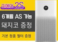샤오미 공기청정기 미에어 2S ($109/무료)