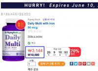 [파이핑락] 종합 비타민 90알 with Iron ( 3,144원/$4)