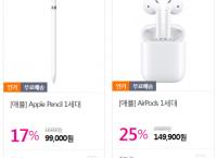 [U+Shop] 에어팟1세대, 애플펜슬1세대 최저가 한정수량 판매