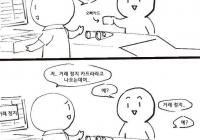 흔한 남매 만화.jpg - 여동생이 오빠를 싫어하는 이유