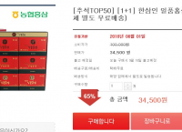 [떠리몰] 농협홍삼 한삼인 일품홍삼 1+1(34500/무료)