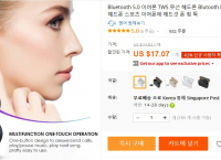 [Aliexpress] Bluetooth 5.0 TWS 무선 이어폰 ($17.07/무배)