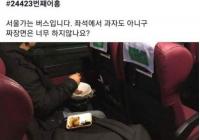 버스에서의 식사
