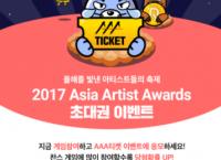 EXO VS 뉴이스트 VS 방탄소년단, 2017 AAA, 무료 입장권 득! 할 찬스