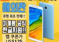 Xiaomi홍미 5 plus 해외판 ($125, 원화133,687원/무료배송)