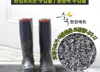 [DIY 순수 코일 현관매트][스토어팜] DIY인테리어 / 현관매트 / 베란다매트/ 코일매트 / 현관 인테리어 [무료배송]
