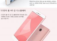 가성비 최강 스마트폰 샤오미 홍미노트4X 골드(앱쿠폰 $20 적용시 $135/fs)