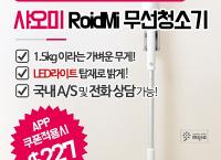 샤오미 RoidMi 로이드미 무선진공 청소기 250,000원 정도( $227 /무료배송)