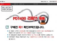 [옥션]14.4V 코끼리코 무선 청소기 PD1400 리퍼(59,900/0)