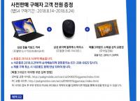 [옥션] 갤럭시 탭S4 10.5 사전판매 시작 하네요