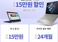 <쿠팡> 레노보 노트북 최대 15만원 할인 (가격 다양 / 무료배송)
